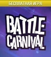 Скачать Игру Батл Карнавал Официальный Сайт - фото 6